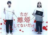 テレビ東京オンデマンド「ただ離婚してないだけ」全話パック