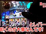 嵐・梅屋のスロッターズ☆ジャーニー #140 滋賀県 前編