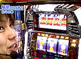 嵐・梅屋のスロッターズ☆ジャーニー #142 岐阜県 前編