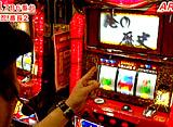 嵐・梅屋のスロッターズ☆ジャーニー #143 岐阜県 後編