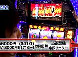 嵐・梅屋のスロッターズ☆ジャーニー #146 山形県 前編