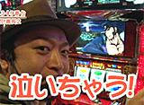 嵐・梅屋のスロッターズ☆ジャーニー #148 埼玉県 前編