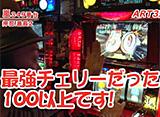 嵐・梅屋のスロッターズ☆ジャーニー #149 埼玉県 後編