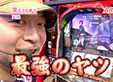 嵐・梅屋のスロッターズ☆ジャーニー #150 佐賀県 前編