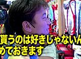 黄昏☆びんびん物語 #50 第25回 後半戦