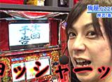 嵐・梅屋のスロッターズ☆ジャーニー #151 佐賀県 後編
