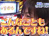 嵐・梅屋のスロッターズ☆ジャーニー #153 山口県 後編