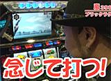 嵐・梅屋のスロッターズ☆ジャーニー #156 福島県 前編