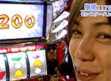 嵐・梅屋のスロッターズ☆ジャーニー #160 長野県 前編
