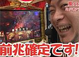 嵐・梅屋のスロッターズ☆ジャーニー #162 三重県 前編