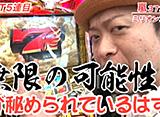 嵐・梅屋のスロッターズ☆ジャーニー #163 三重県 後編