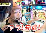 嵐・梅屋のスロッターズ☆ジャーニー #164 京都府 前編