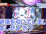 嵐・梅屋のスロッターズ☆ジャーニー #165 京都府 後編