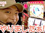 嵐・梅屋のスロッターズ☆ジャーニー #166 福岡県 前編
