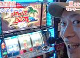 嵐・梅屋のスロッターズ☆ジャーニー #167 福岡県 後編