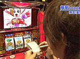 嵐・梅屋のスロッターズ☆ジャーニー #168 熊本県 前編
