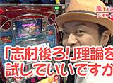 嵐・梅屋のスロッターズ☆ジャーニー #169 熊本県 後編