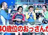 黄昏☆びんびん物語 #60 第30回 後半戦
