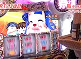 嵐・梅屋のスロッターズ☆ジャーニー #173 群馬県 後編