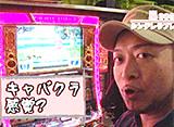 嵐・梅屋のスロッターズ☆ジャーニー #174 神奈川県 前編