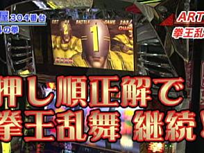 嵐・梅屋のスロッターズ☆ジャーニー #175 神奈川県 後編