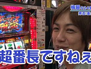 嵐・梅屋のスロッターズ☆ジャーニー #176 埼玉県 前編
