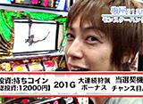 嵐・梅屋のスロッターズ☆ジャーニー #177 埼玉県 後編