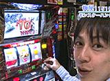 嵐・梅屋のスロッターズ☆ジャーニー 第73回 山口県 前編
