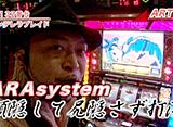 嵐・梅屋のスロッターズ☆ジャーニー #178 福島県 前編