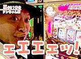 嵐・梅屋のスロッターズ☆ジャーニー #180 宮城県 前編