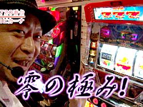 嵐・梅屋のスロッターズ☆ジャーニー #181 宮城県 後編