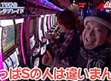 嵐・梅屋のスロッターズ☆ジャーニー #185 大阪府 後編