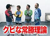 黄昏☆びんびん物語 #67 第34回 前半戦