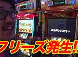 黄昏☆びんびん物語 #68 第34回 後半戦