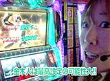 南まりかの唐突ドロップキック #32 エミ