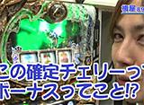 嵐・梅屋のスロッターズ☆ジャーニー #191 富山県 後編