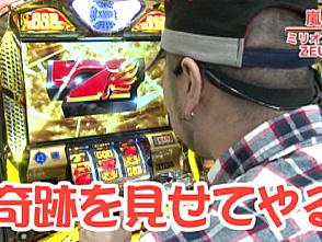 嵐・梅屋のスロッターズ☆ジャーニー #195 千葉県 後編