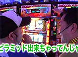 黄昏☆びんびん物語 #72 第36回 後半戦