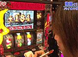 嵐・梅屋のスロッターズ☆ジャーニー #200 福島県 前編