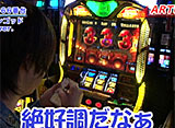 嵐・梅屋のスロッターズ☆ジャーニー #206 新潟県 前編