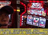 S-1 GRAND PRIX #239 第16シーズン 準決勝Bブロック 前半戦