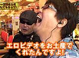 ヒロシ・ヤングアワー #63 バイク修次郎「ぱちんこCR北斗の拳5 覇者」