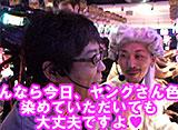 ヒロシ・ヤングアワー #67 モリ・コケティッシュ「パチスロ北斗の拳 転生の章」前編