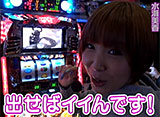 水瀬&りっきぃ☆のロックオン Withなるみん #95 千葉県松戸市