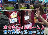 レディースバトル〜二階堂が挑戦〜 #134 せんだるか&ホームランなみち(後半戦)