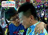 """万発・ヤングのわかってもらえるさ 沖縄特別編 """"万発・ヤングのわかいっさー""""(前編)"""