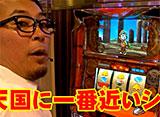 ガル憎・塾長のそれゆけ!サラもり物産株式会社 #21(前半戦)