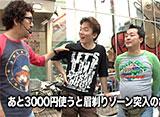 黄昏☆びんびん物語 #82 第41回 後半戦