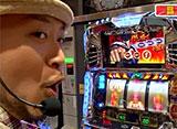 走れ!パチスロリーグ #4 嵐 vs 松本バッチ(後半戦)