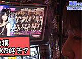 嵐・梅屋のスロッターズ☆ジャーニー #223 島根県 後編